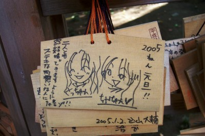 Ema wooden prayer cards at Meiji Shrine, Harajuku, Tokyo (photo by Sheila Scarborough)